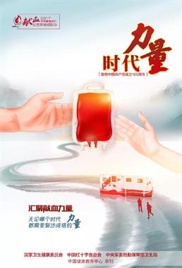 6.14世界献血者日活动