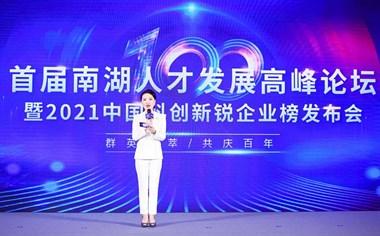 """国辰机器人荣登2021""""中国科创新锐企业榜"""""""