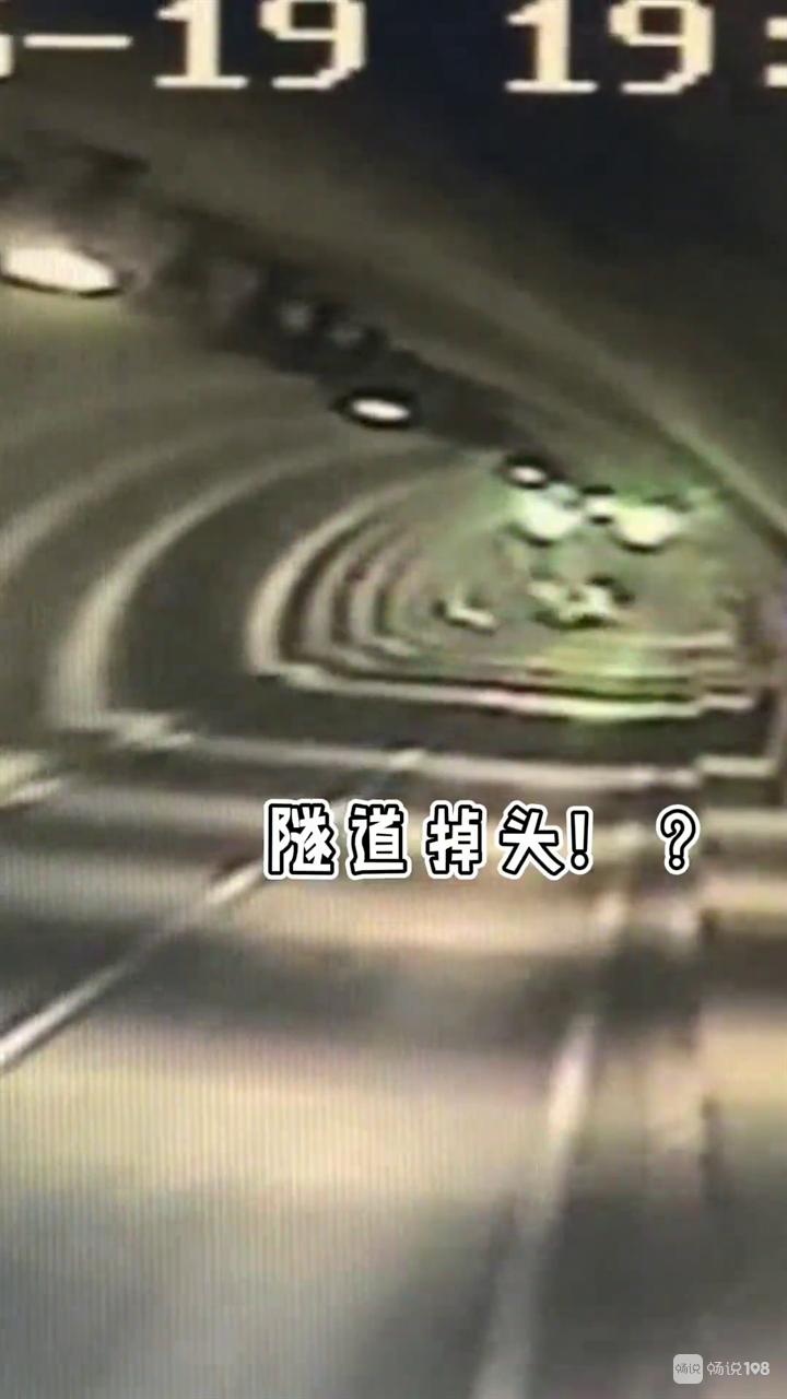 不要命!南平高速隧道里掉头?!不少车子紧急变道刹车