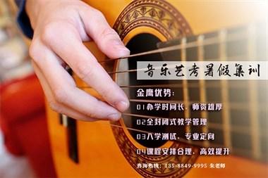 济南音乐艺考培训,济南音乐艺考培训班