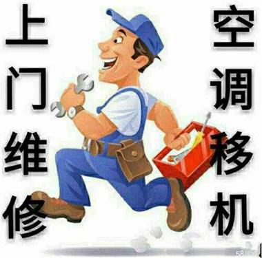 专业维修各种家用电器,(空调深度清洗,加氟,拆移)。专业