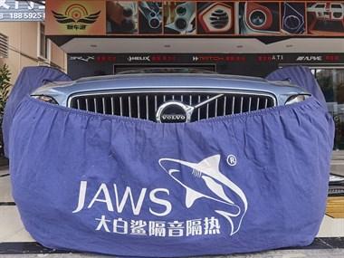 厦门靓车港沃尔沃S90汽车隔音改装大白鲨
