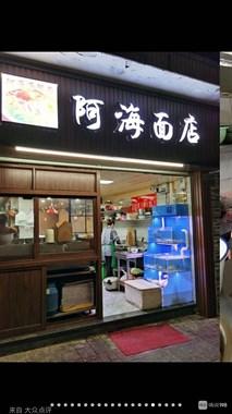 【招聘】东港阿海面店诚聘服务员一名