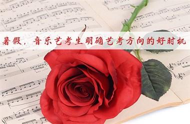 辽宁音乐艺考培训机构,辽宁音乐艺考培训哪家好?
