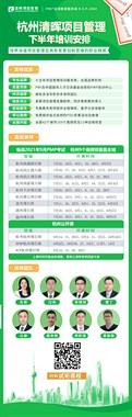 杭州清晖项目管理下半年培训安排!