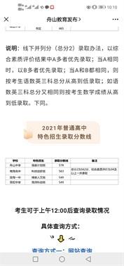 2021年舟山中考录取分数线公布