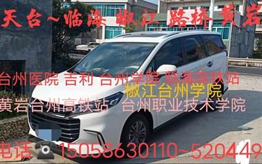 车找人每天早上7点左右天台去临海台州医院可载六人高铁站