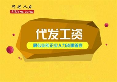 上海邦芒专注于代发工资  帮您一站式解决代发工资问题