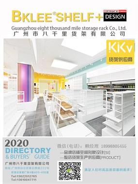 云南kkv旗舰店货架kkv化妆品流水台