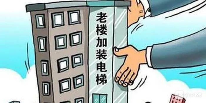 景德镇一小区成功加装电梯!现在申报好方便 还有奖励补助