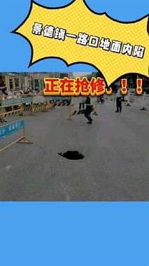 广场南路塌陷一深坑!现场围栏起来 仍在紧急抢修!