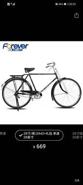 【转卖】求购老式自行车