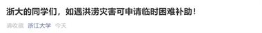转!景德镇陶瓷大学、南昌大学、清华、北大等高校紧急通知