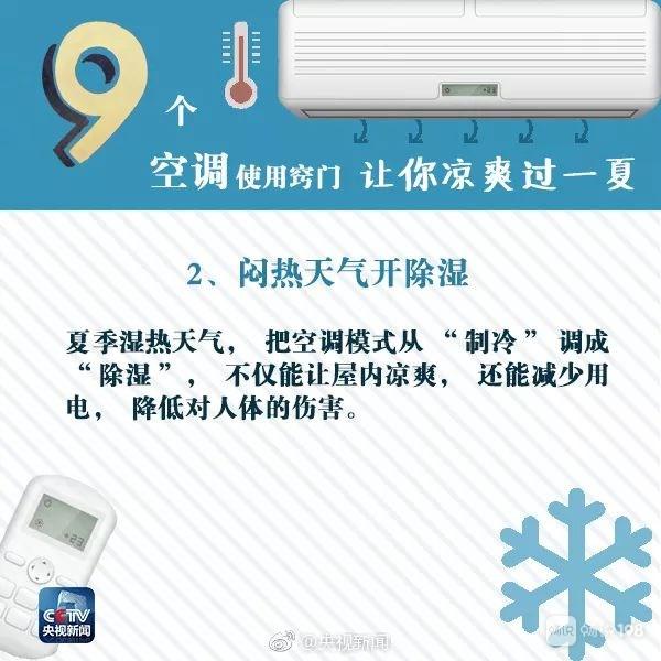 景德镇高温黄色预警!开空调怎样最省电?这9个小窍门先收好
