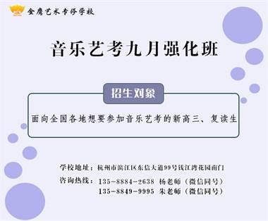 杭州音乐艺考九月强化班,学流行唱法哪里正规