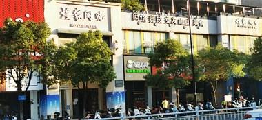 浙江路十字路口街边店面转让。
