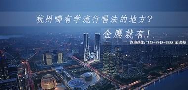 杭州学流行唱法哪里正规,哪有学流行唱法的地方