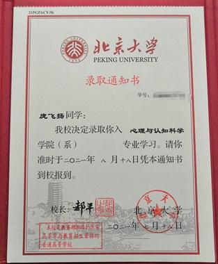 天台首封北京大学录取通知书到了!送到天台中学庞飞扬手中