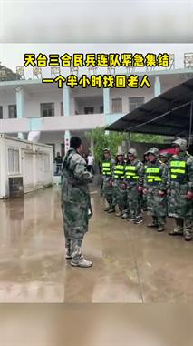 感动!台风天老人走失,天台民兵冒雨紧急出动寻找