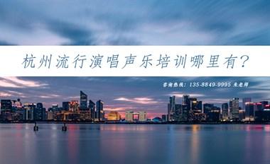 杭州流行演唱声乐培训哪里有,杭州音乐艺考机构排名