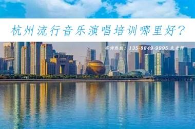 杭州流行音乐演唱培训哪里好,杭州学流行演唱的培训