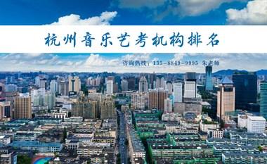 杭州音乐艺考机构排名,杭州艺考培训机构哪个靠谱