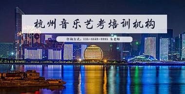 杭州音乐艺考咨询机构,杭州音乐艺考哪家好