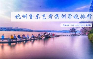 杭州音乐艺考集训学校排行,杭州音乐艺考培训班