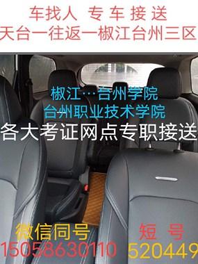 车找人每天早上7/8点左右天台去椒江路桥机场可载六人