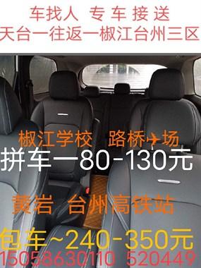 车找人每天早上7/8点天台去椒江路桥机场可载六人
