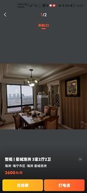 洛洲小区138平方的,三室两厅两卫出租