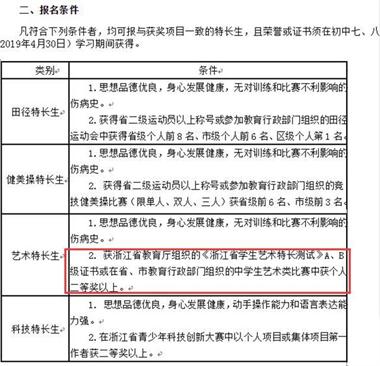 2021年浙江省艺术特长生A级培训