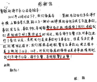 海宁这起交通事故,被判主要责任的一方家属竟然写来了感谢信…