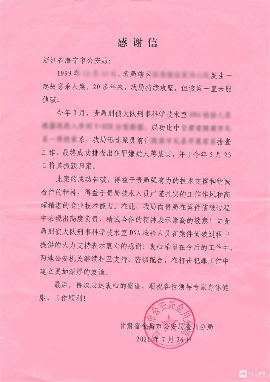"""22年前命案告破!海宁警方""""隔空""""锁定嫌疑人"""