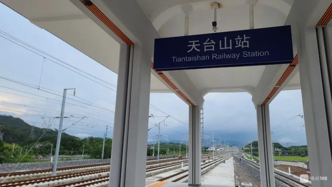定了!杭台高铁试运营倒计时,美女主播带你探访天台山站!
