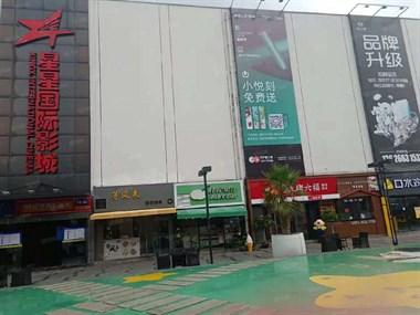 温岭新天地电影院隔壁(等风来寿司)低价转让