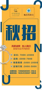 【招聘】中国黄金高新招聘销售人员