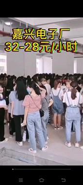 【招聘】嘉兴电子厂《32.28元/时》 男18~45周岁