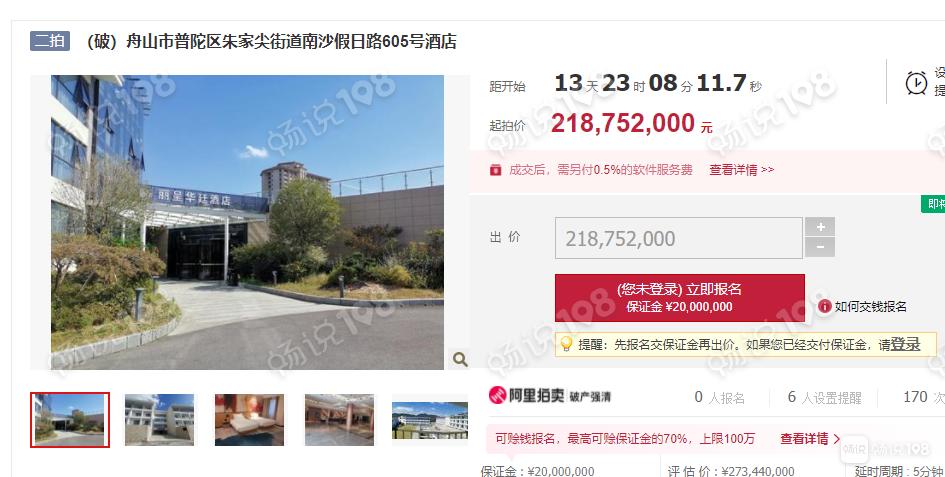 2.19亿起拍!朱家尖这家酒店破产清算,已第二次拍卖!