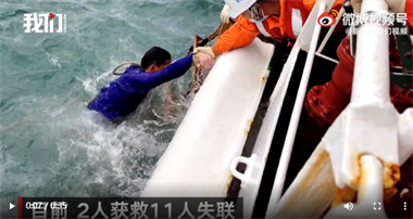 官方通报!岱山一渔船在东海海域锚泊避风时沉没 11人失联