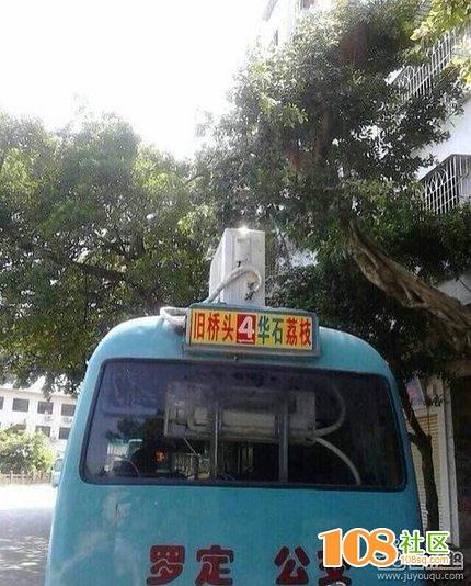 这台农村公交车实在是牛!