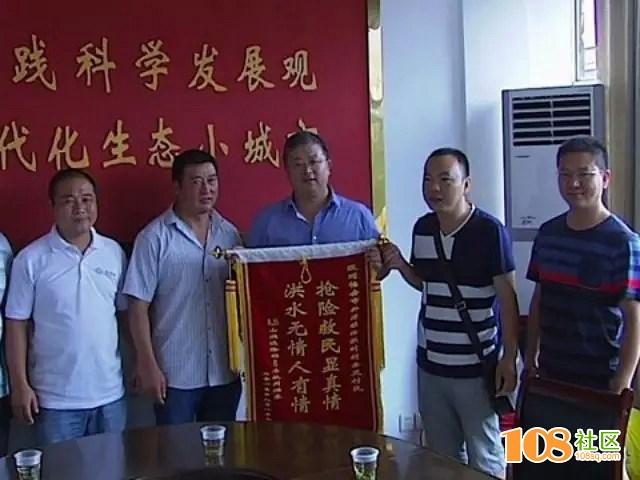 """杭州游客送锦旗,致谢""""8.15""""於潜镇的英雄们!"""