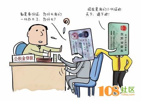 """临安的80后看过来,你们的身份证可能有""""大问题""""!"""