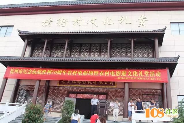 锦城街道附近的居民有福啦,横街村文化礼堂抗日电影任你看!