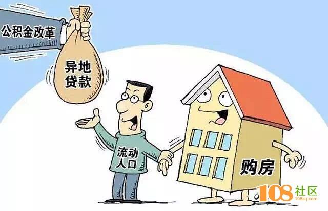 省内打拼的临安人快回乡买房了 浙江省内公积金可异地购房