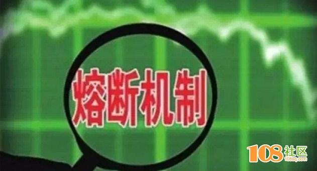 说说看:今日熔断机制暂停第一天股票涨跌如何变化?