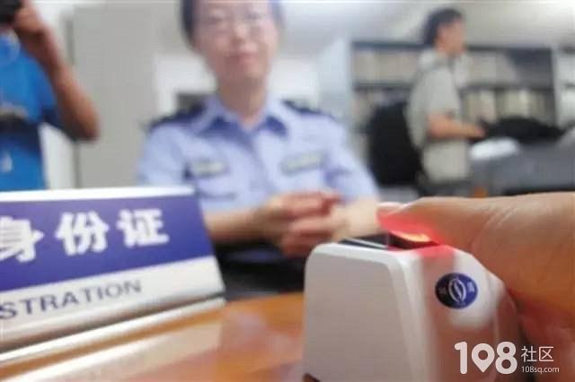 不用再担心被冒用!公安部:身份证报失后及时生效!
