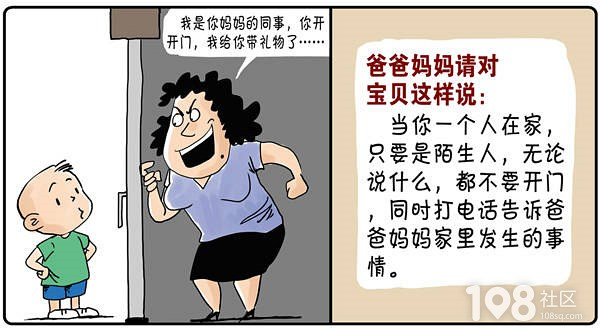 """4岁小娃的平湖历险~面对""""假警察""""和""""诱拐""""他竟…"""