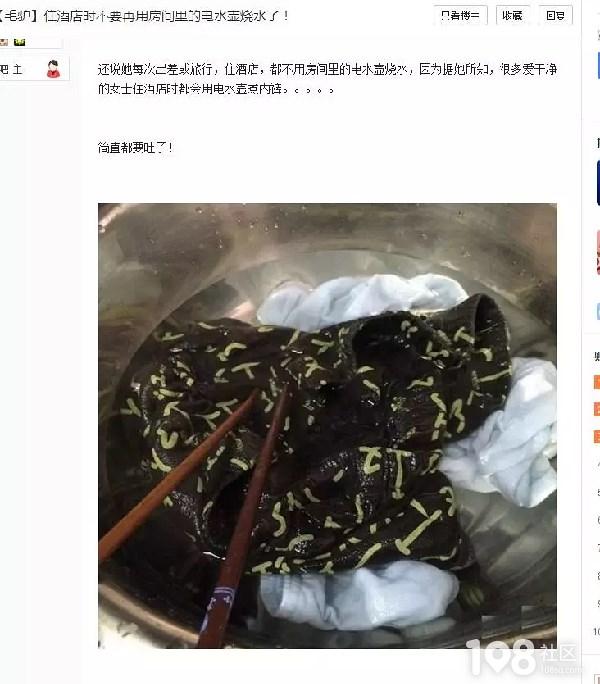 常住酒店的平湖宁注意了,可能有人用你喝水的东西煮内裤!