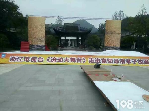 后天这有浙江电视台大型舞台表演,邀你免费畅玩渌渚